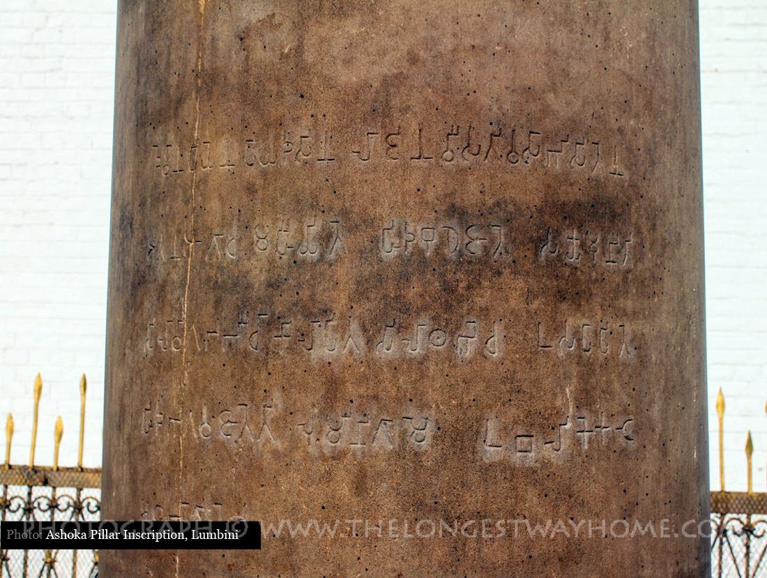 Ashokan pillar inscription Lumbini, Nepal